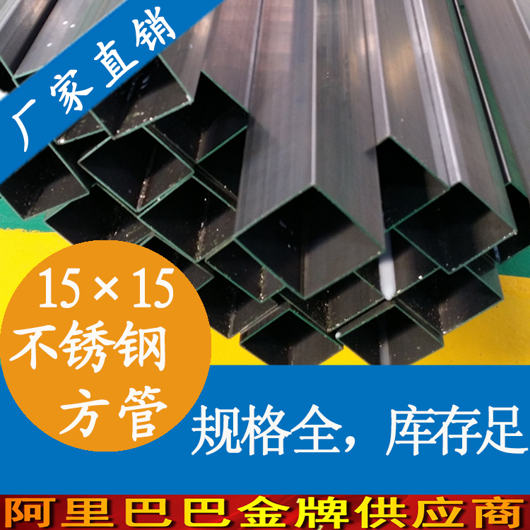 <strong>316L不锈钢方通15x15</strong>